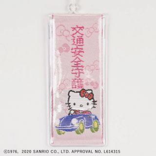 81号ハローキティ交通安全守(ドライブ) 白/ピンク