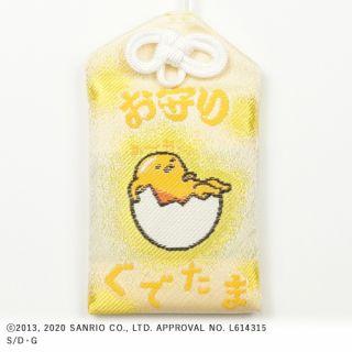 62号ぐでたま御守(卵) 白/黄