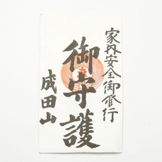 角札(家内安全)