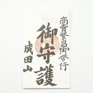 角札(商売繁盛)