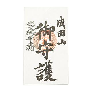 角札(当病平癒)
