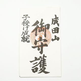 角札(子授け成就)