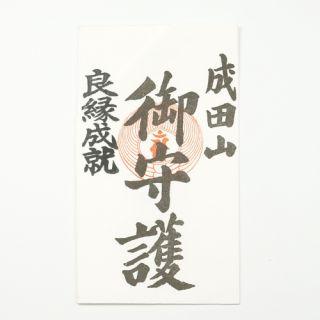 角札(良縁成就)