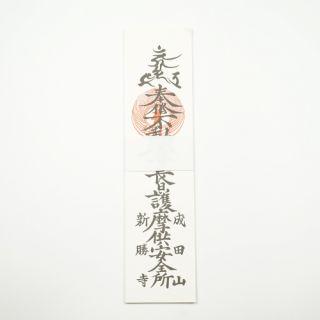 護符(タンザク)