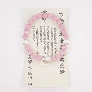 本水晶猫目石念珠 ピンク