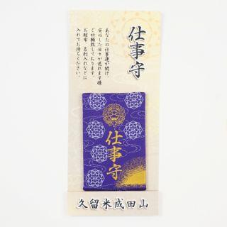 62号錦 仕事守 紫