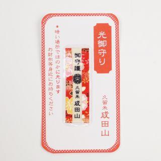 カード守(畜光御守)