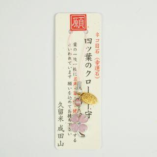 猫目四つ葉のクローバー ピンク