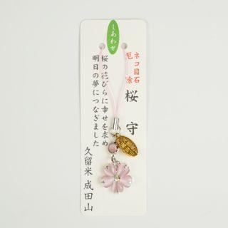 猫目桜花守 ピンク