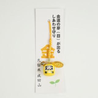 芽が出るダルマ守 金 黄
