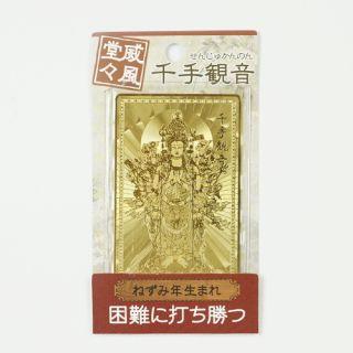 金運護符 子 千手観音(威風堂々)