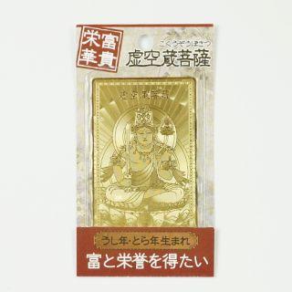 金運護符 丑・寅 虚空蔵菩薩(富貴栄華)