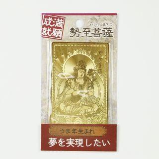 金運護符 午 勢至菩薩(満願成就)