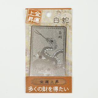 金運護符 白蛇 (金運上昇)
