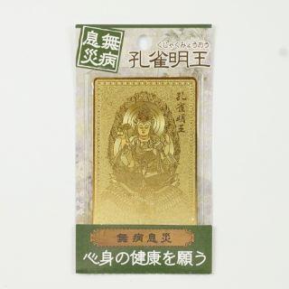 金運護符 孔雀明王 (無病息災)