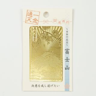 金運護符 富士山 (一念通天)