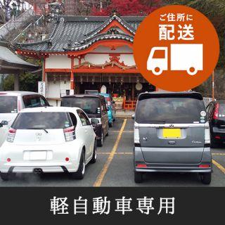 交通安全祈願(軽自動車)(お札配送)