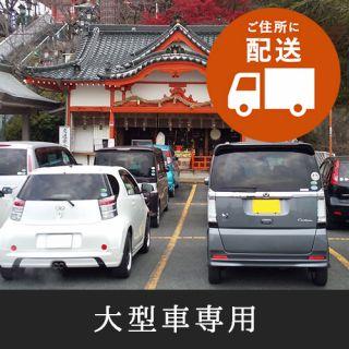 交通安全祈願(大型車)(お札配送)