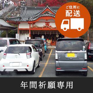 交通安全祈願(年間祈願)(お札配送)