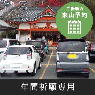 交通安全(年間祈願)(ご祈願の来山予約)
