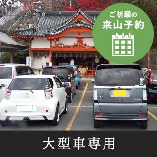 交通安全(大型車)(ご祈願の来山予約)
