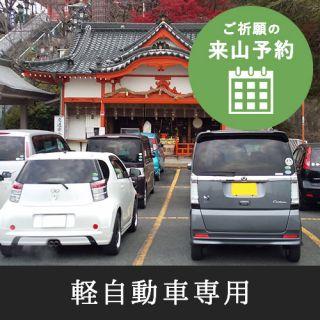 交通安全(軽自動車)(ご祈願の来山予約)