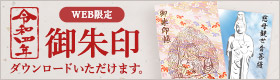 Web限定御朱印ダウンロード