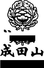 成田山 久留米分院